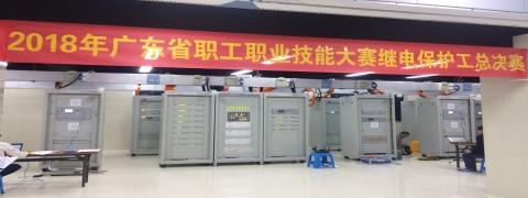 热烈祝贺2018年广东省职工职业技能大赛继电保护工总决赛圆满成功